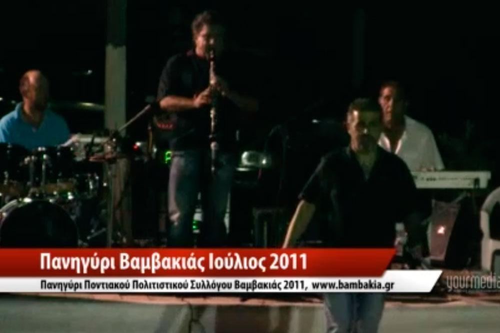 Ποντιακός Πολιτιστικός Σύλλογος Βαμβακιάς | Καλοκαίρι 2011