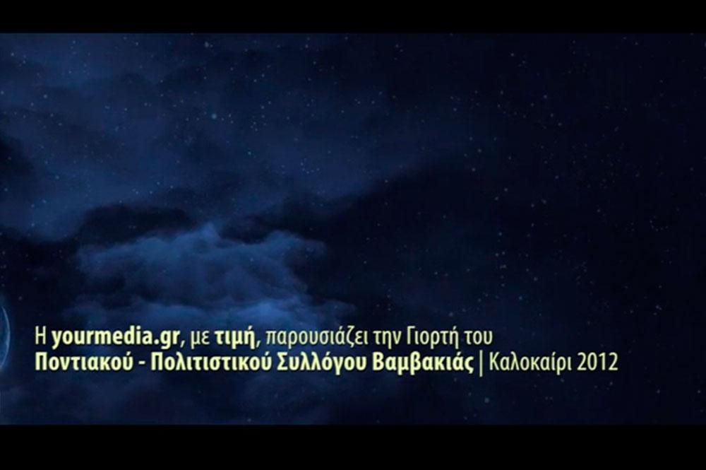Ποντιακός Πολιτιστικός Σύλλογος Βαμβακιάς - 2012