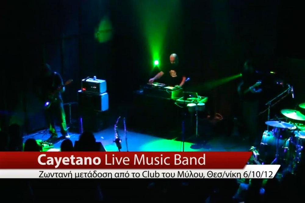 Συναυλία Cayetano - Μύλος Θεσσαλονίκης