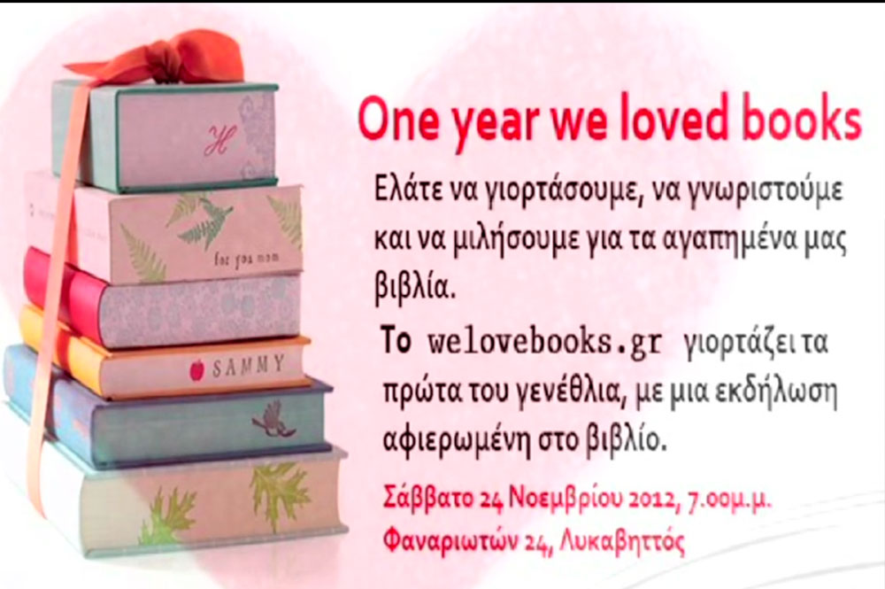 Welovebooks.gr / Τα πρώτα γενέθλια!